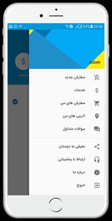 iphon-app