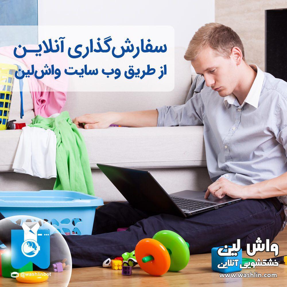 خشکشویی آنلاین