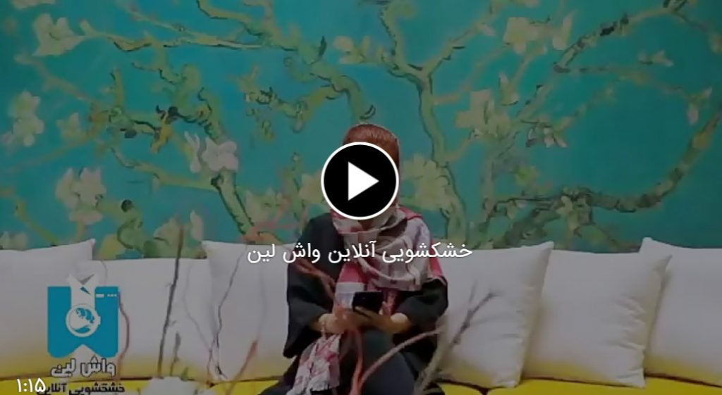 ویدیو خشکشویی آنلاین واش لین