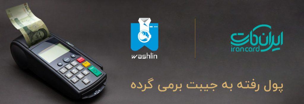 همکاری ایران کارت و خشکشویی آنلاین واشلین