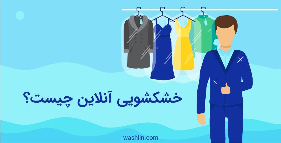 خشکشویی آنلاین چیست؟