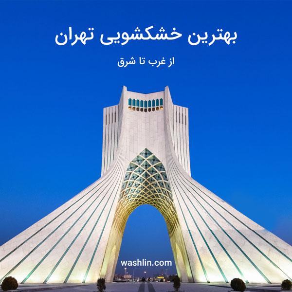 خشکشویی تهران