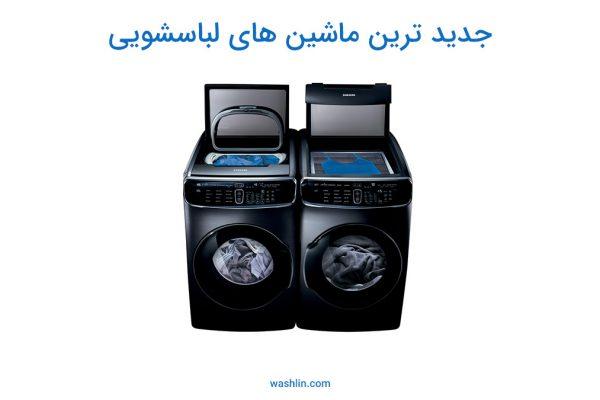 جدید ترین ماشین لباسشویی