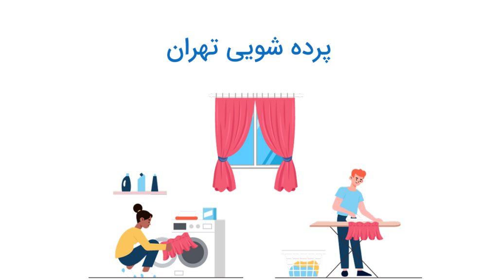 پرده شویی تهران