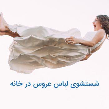 شستشوی لباس عروس در خانه