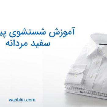 شستشوی پیراهن سفید