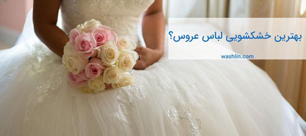 بهترین خشکشویی لباس عروس