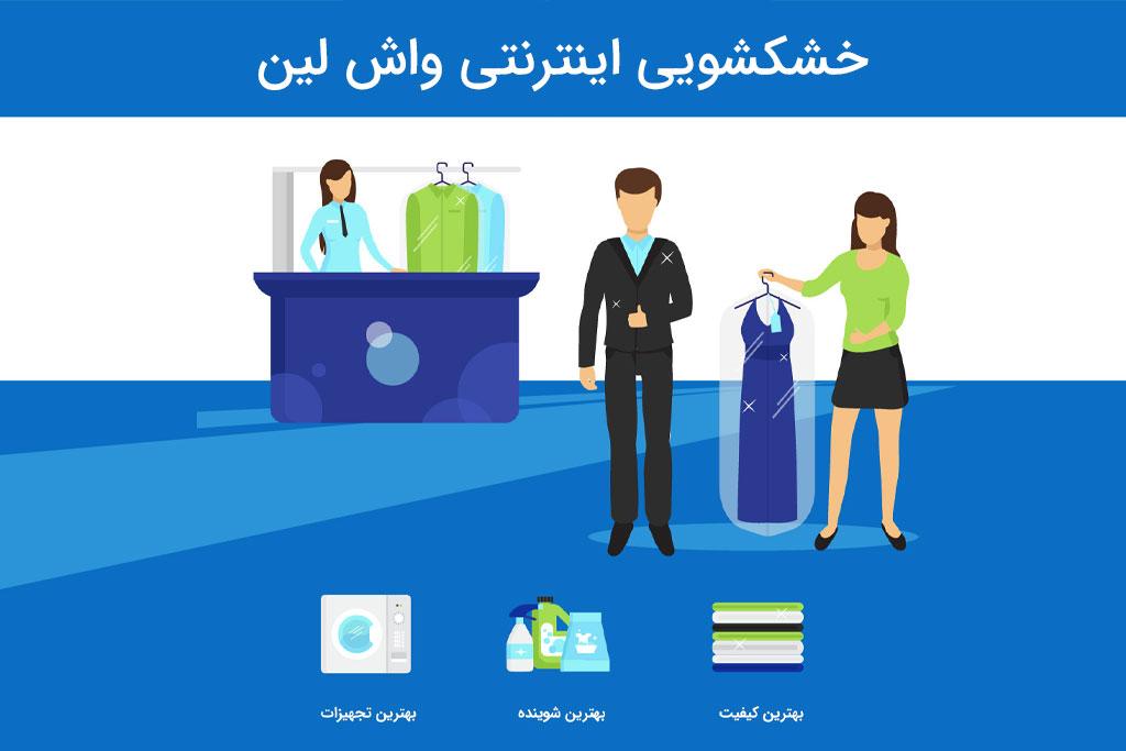 خشکشویی اینترنتی