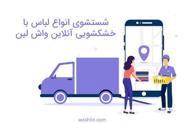 اهمیت اپلیکیشن خشکشویی در ثبت سفارشهای آنلاین