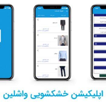 مزایای استفاده از خدمات خشکشویی آنلاین در عید چیست؟